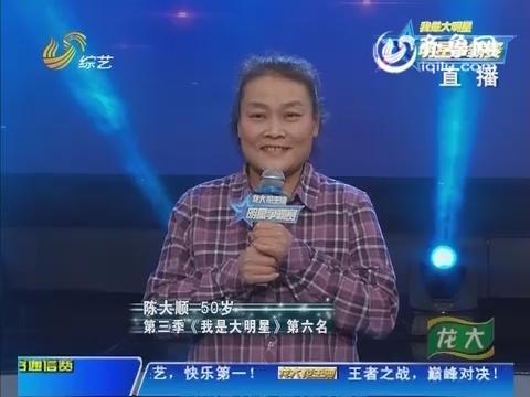 明星争霸赛:陈大顺表演《赶牛山》逗乐全场