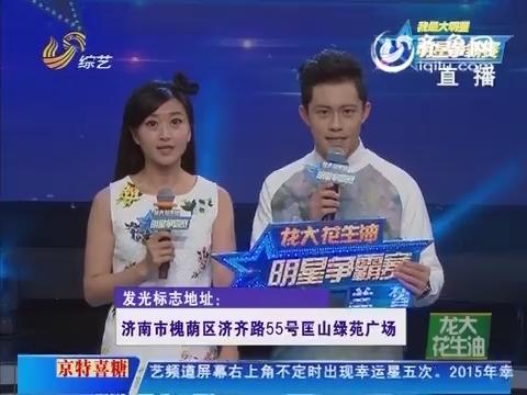 20150409《明星争霸赛》:王媛媛演唱《纳西篝火》 被评音准有问题