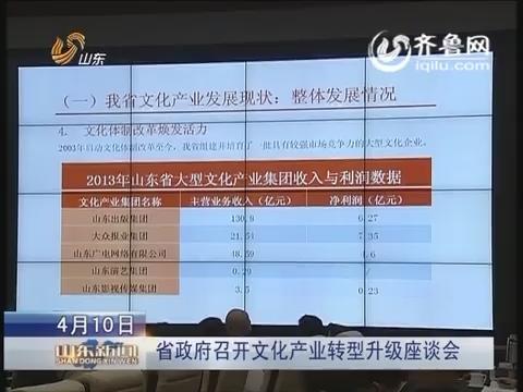 山东省政府召开文化产业转型升级座谈会