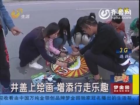 济南:井盖上绘画 增添行走乐趣