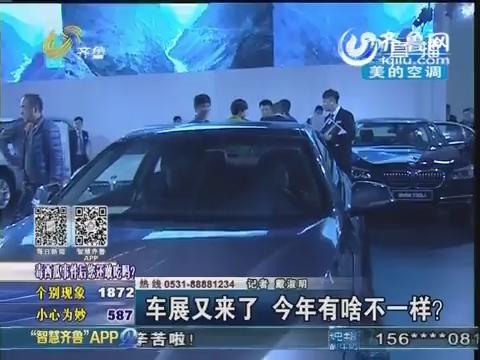 济南:车展又来了 2015年有啥不一样?