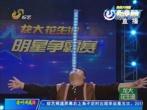 明星争霸赛:孙朝阳现场展示绝活下巴顶杯子