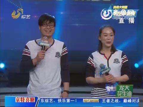 明星争霸赛:鸳鸯传奇携手武文演唱不一样的《一无所有》