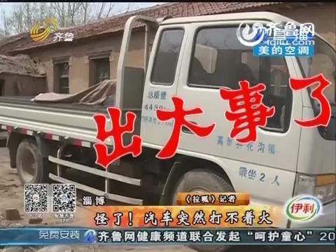 淄博:汽车突然打不着火 疑是柴油有问题