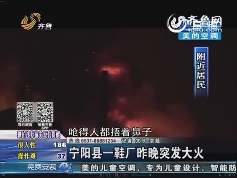 泰安宁阳县一鞋厂10日晚突发大火