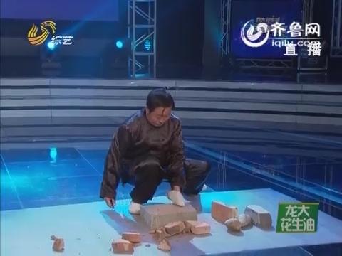 明星争霸赛:刘汉顶表演徒手撕砖震惊全场