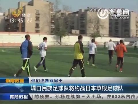 济南堤口民族队足球队将约战日本草根足球队