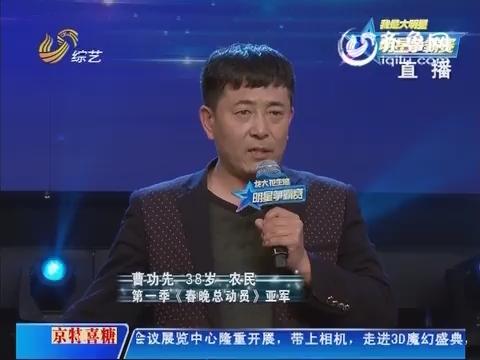 明星争霸赛:曹功先深情演唱《西部情歌》 母亲卧床为其加油