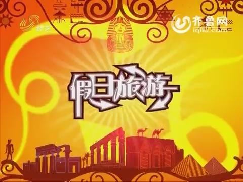20150412《假日旅游》:走进双泉镇——油菜花的天堂