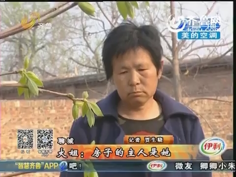 聊城:婆媳闹矛盾 只为争房子
