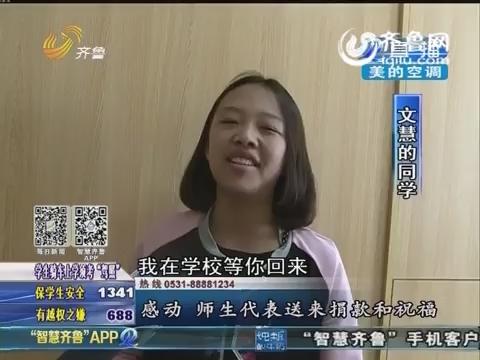 济南准妈妈堕胎捐髓救妹追踪:文慧很快能做手术