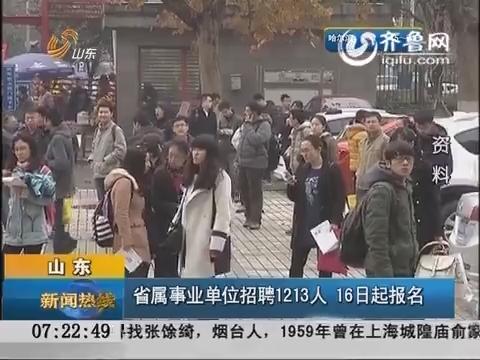 山东:省属事业单位招聘1213人 16日起报名