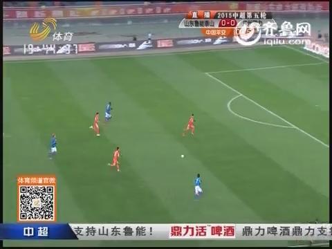 中超第5轮 山东鲁能1-2广州富力 比赛实况上半场