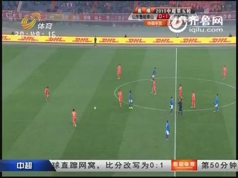 中超第5轮 山东鲁能1-2广州富力 比赛实况下半场