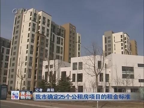青岛市确定25个公租房项目的租金标准