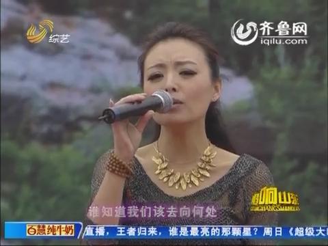 唱响山东:孙雅君演唱歌曲《爱什么稀罕》
