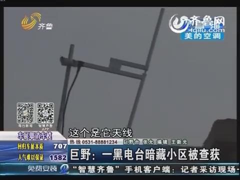 巨野:黑电台暗藏居民区 市民举报终被查