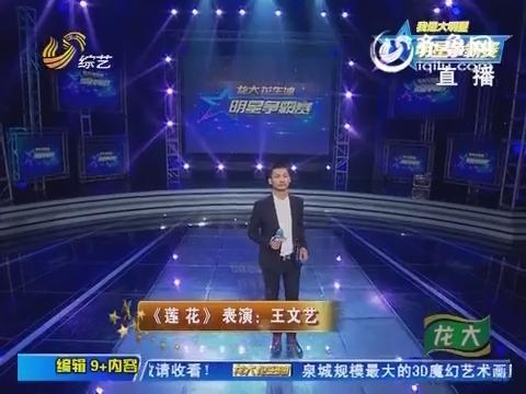 明星争霸赛:王文艺演唱《莲花》男女声互换自如