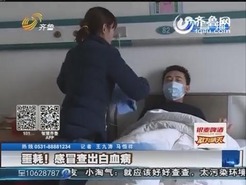 济南:感冒查出白血病 妻子卖房救夫