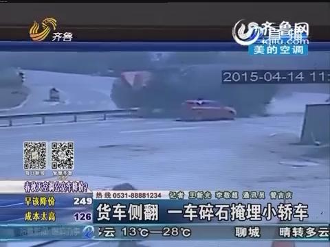 济南:货车侧翻 一车碎石掩埋小轿车