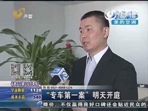 """济南:""""专车第一案""""04月15日开庭"""