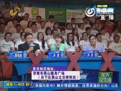 明星争霸赛:美女姚蓉蓉演唱《上海滩》 现场上演上海滩桥段