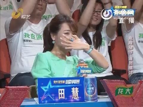 明星争霸赛:淄博小伙头顶满壶开水 孙朝阳现场飙绝活