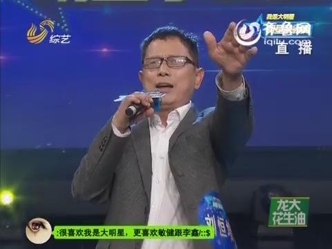 明星争霸赛:老村长登台演唱《等待》 终于获得老婆谅解