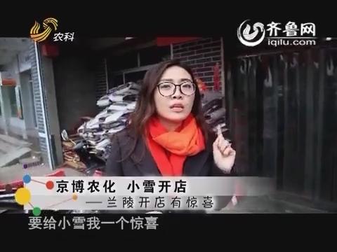 京博农化 小雪开店——兰陵开店有惊喜