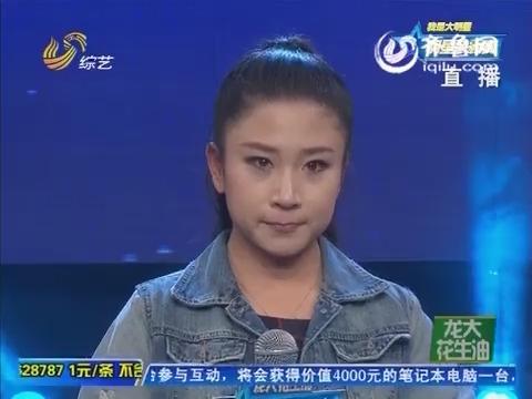 20150414《明星争霸赛》:美女姚蓉蓉演唱《上海滩》 现场上演上海滩桥段
