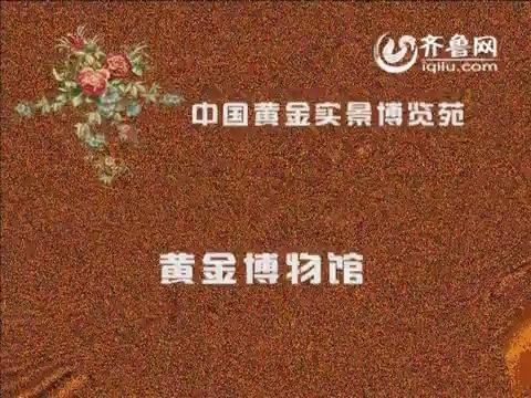 招远淘金小镇景区宣传片
