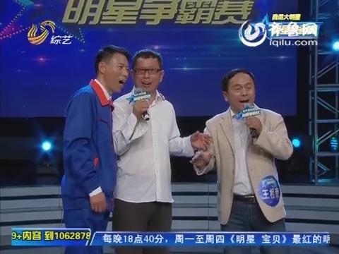 明星争霸赛:菏泽三雄齐聚舞台展歌喉