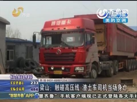 梁山:触碰高压线 渣土车司机当场身亡