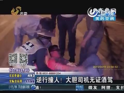 济南大胆司机无证酒驾 非机动车道逆行撞人