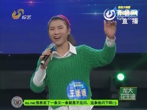 明星争霸赛:王媛媛演唱《船工号子》艳压群雄