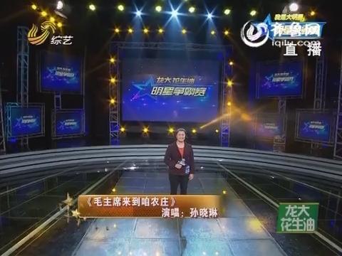 明星争霸赛:孙晓琳演唱《毛主席来到咱农庄》一副好嗓子赞不绝口