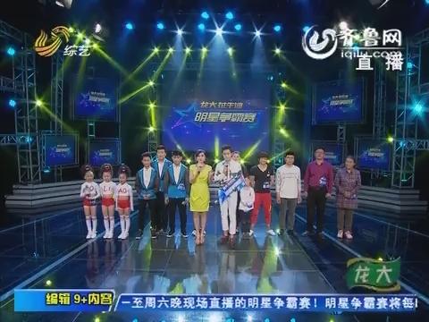 20150416《明星争霸赛》:三帅哥登台演杂技 萌萝莉大跳热舞