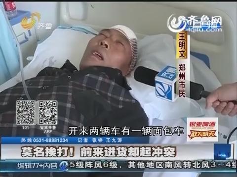 冠县:运桃遇桃霸 进货起冲突莫名挨打