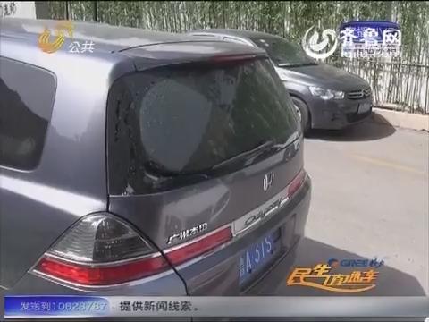 济南:小区内车辆无辜被砸 物业为何形同虚设?