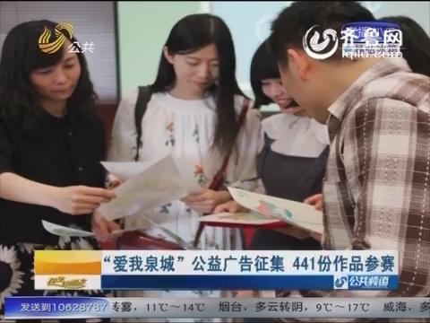 """""""爱我泉城""""公益广告征集 441份作品参赛"""