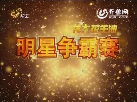 20150417《明星争霸赛》:姜桂成孙亮现场大跳肉饼舞 李鑫生日现场感动落泪