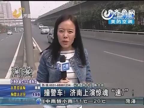 """菏泽轿车撞警车!济南上演惊魂""""速7"""""""
