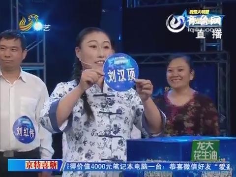 明星争霸赛:刘汉顶VS李立秋  刘汉顶顺利晋级