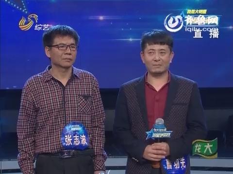 """明星争霸赛:""""上门女婿""""张志波赢了人缘 输了比赛"""