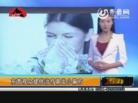 龙视养生:东营观众提供治疗鼻炎小偏方
