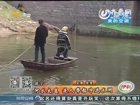 济宁:河里打渔 父子俩双双送命
