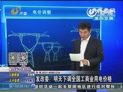 发改委:20日下调全国工商业用电价格