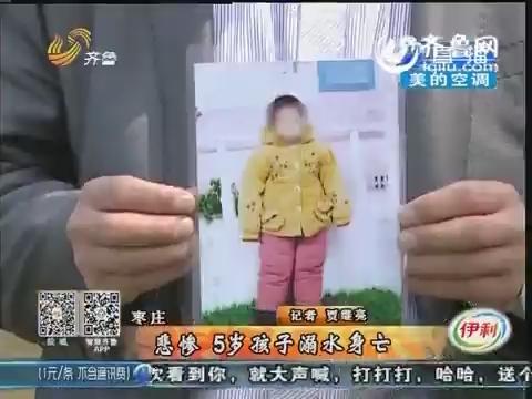 枣庄:5岁孩子溺水身亡 村里挖土留下深坑埋隐患