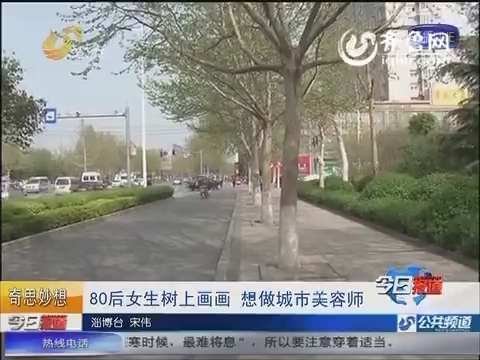 淄博桓台:80后女生树上画画 想做城市美容师
