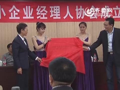 济南中小企业经理人协会成立